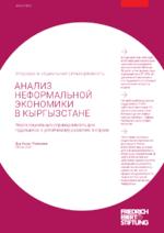 Analiz neformal'noj ekonomiki v Kyrgyzstane